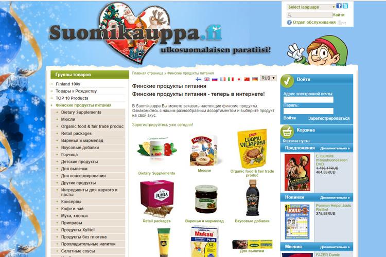 7193d509599e Интернет-магазины Финляндии с доставкой в Россию – заказываем онлайн