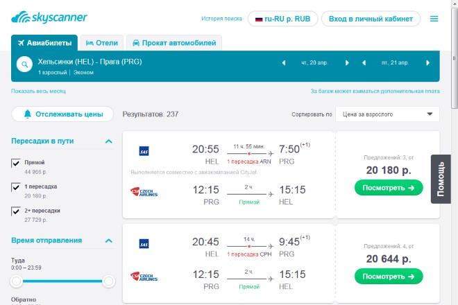 Архангельск нарьян мар купить авиабилеты недорого